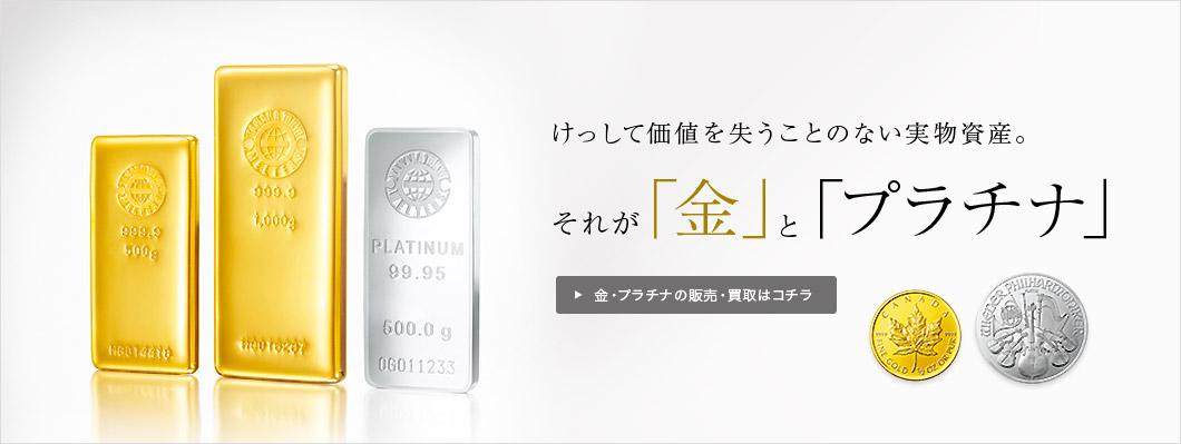 金 田中 貴金属